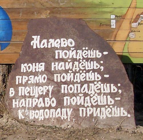 Путевой камень